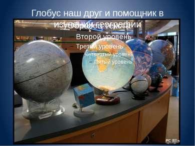 Глобус наш друг и помощник в изучении географии