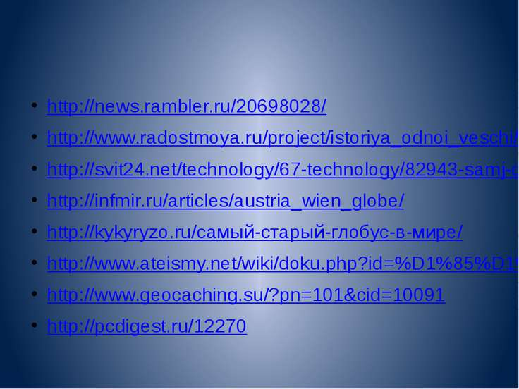 http://news.rambler.ru/20698028/ http://www.radostmoya.ru/project/istoriya_od...