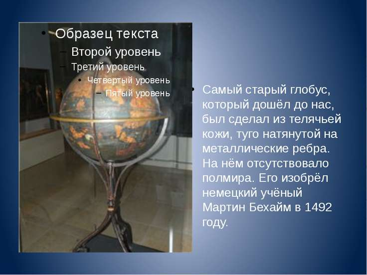 Самый старый глобус, который дошёл до нас, был сделал из телячьей кожи, туго ...