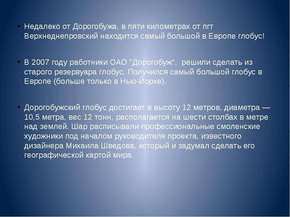 Недалеко от Дорогобужа, в пяти километрах от пгт Верхнеднепровский находится ...