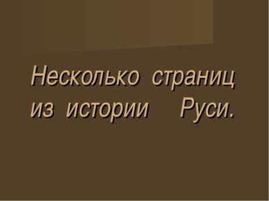 Несколько страниц из истории Руси.