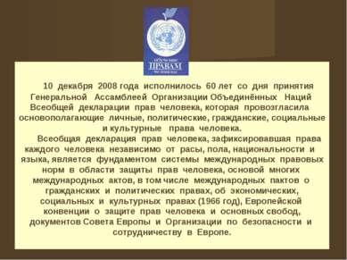 10 декабря 2008 года исполнилось 60 лет со дня принятия Генеральной Ассамблее...