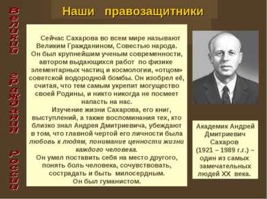 Наши правозащитники Сейчас Сахарова во всем мире называют Великим Гражданином...