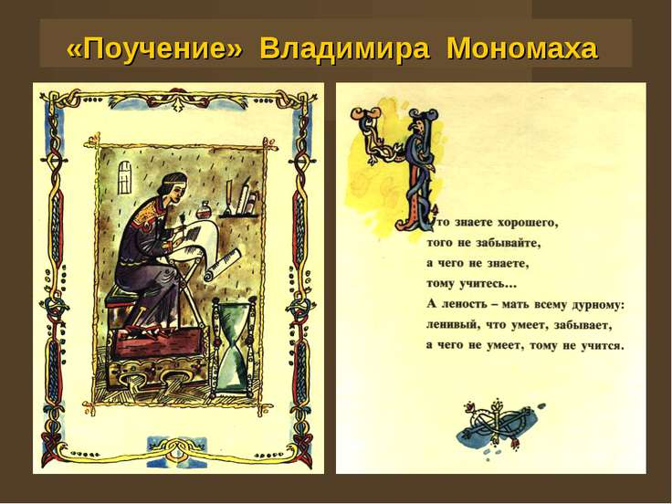 «Поучение» Владимира Мономаха