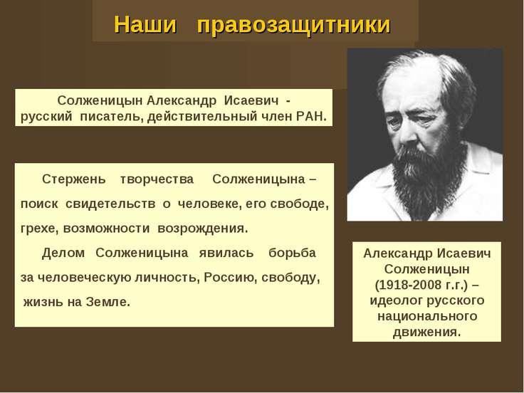 Наши правозащитники Александр Исаевич Солженицын (1918-2008 г.г.) – идеолог р...
