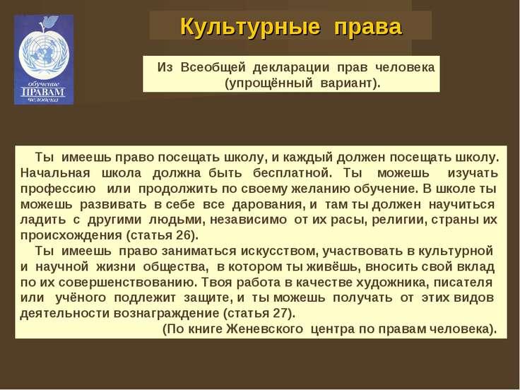 Культурные права Из Всеобщей декларации прав человека (упрощённый вариант). Т...