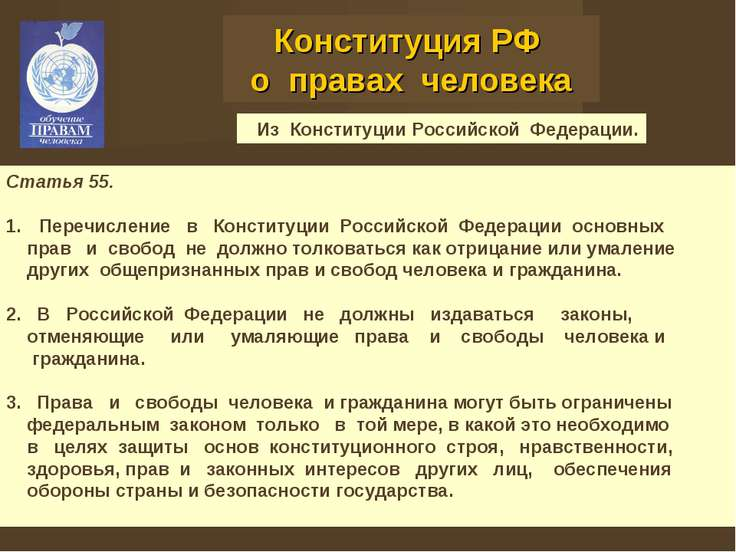 Конституция РФ о правах человека Из Конституции Российской Федерации. Статья ...