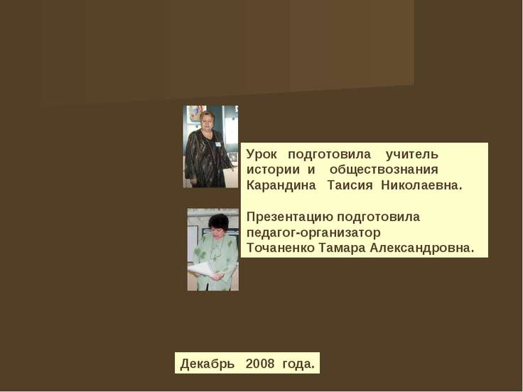 Урок подготовила учитель истории и обществознания Карандина Таисия Николаевна...