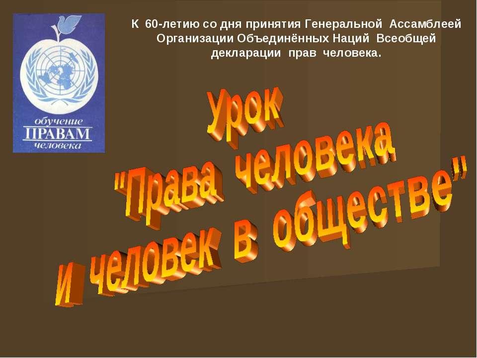 К 60-летию со дня принятия Генеральной Ассамблеей Организации Объединённых На...