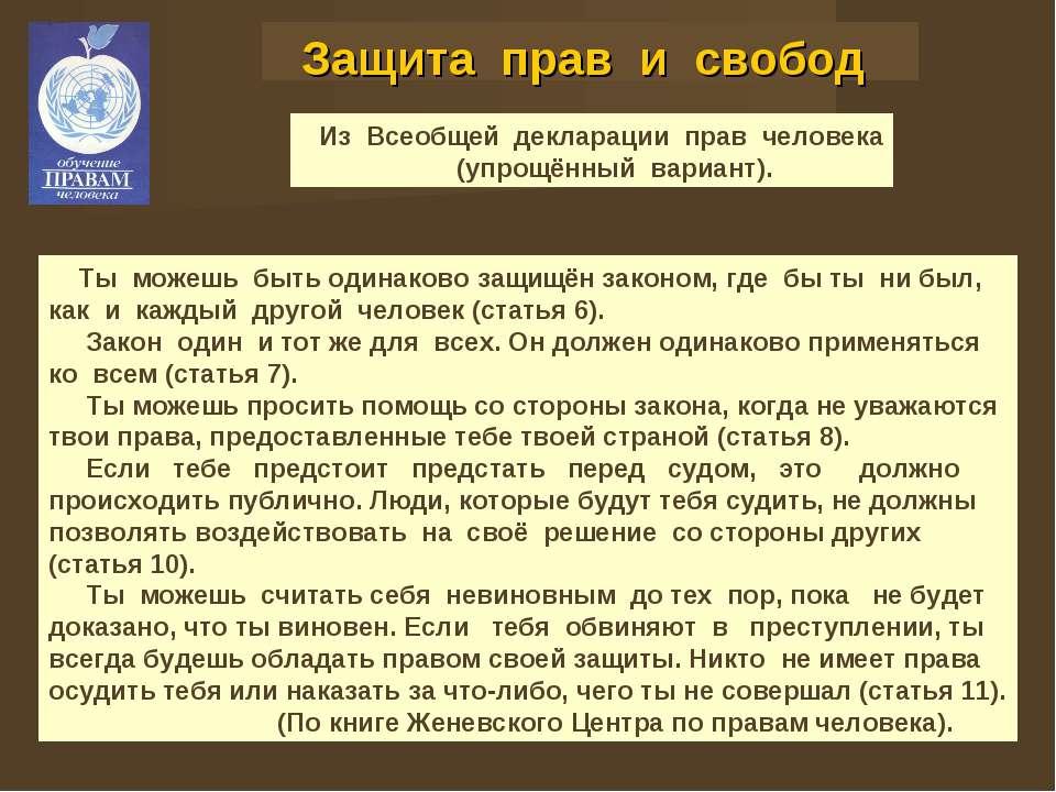 Защита прав и свобод Из Всеобщей декларации прав человека (упрощённый вариант...