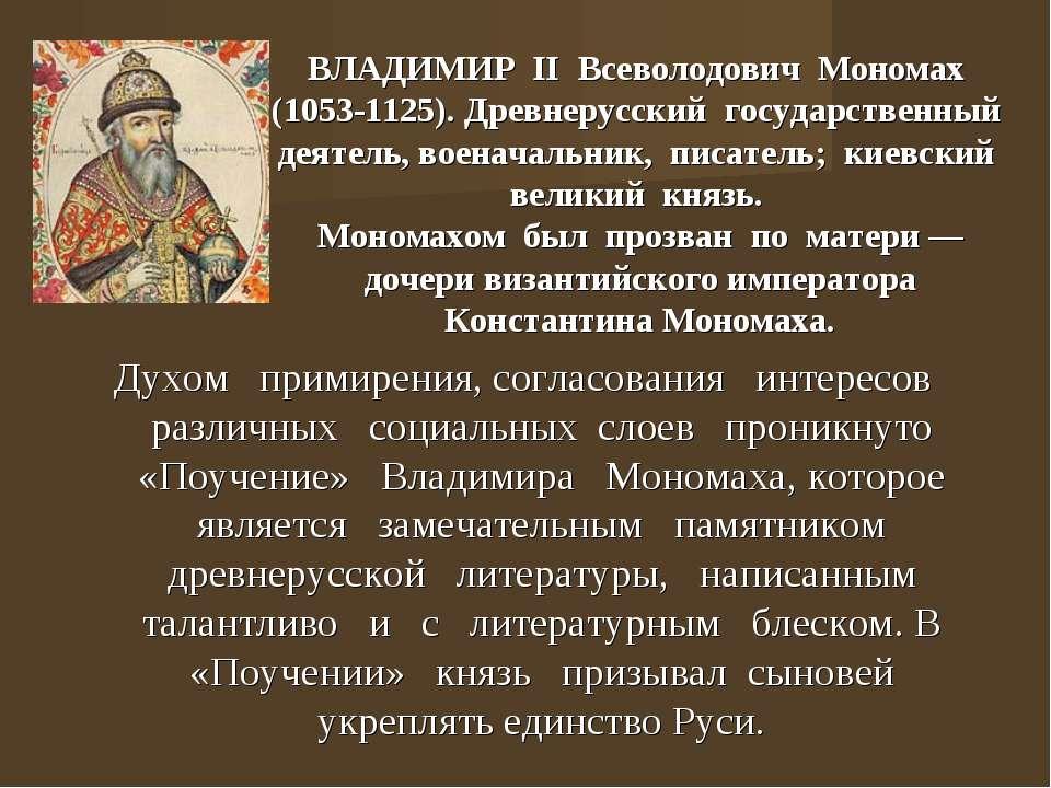 ВЛАДИМИР II Всеволодович Мономах (1053-1125). Древнерусский государственный д...
