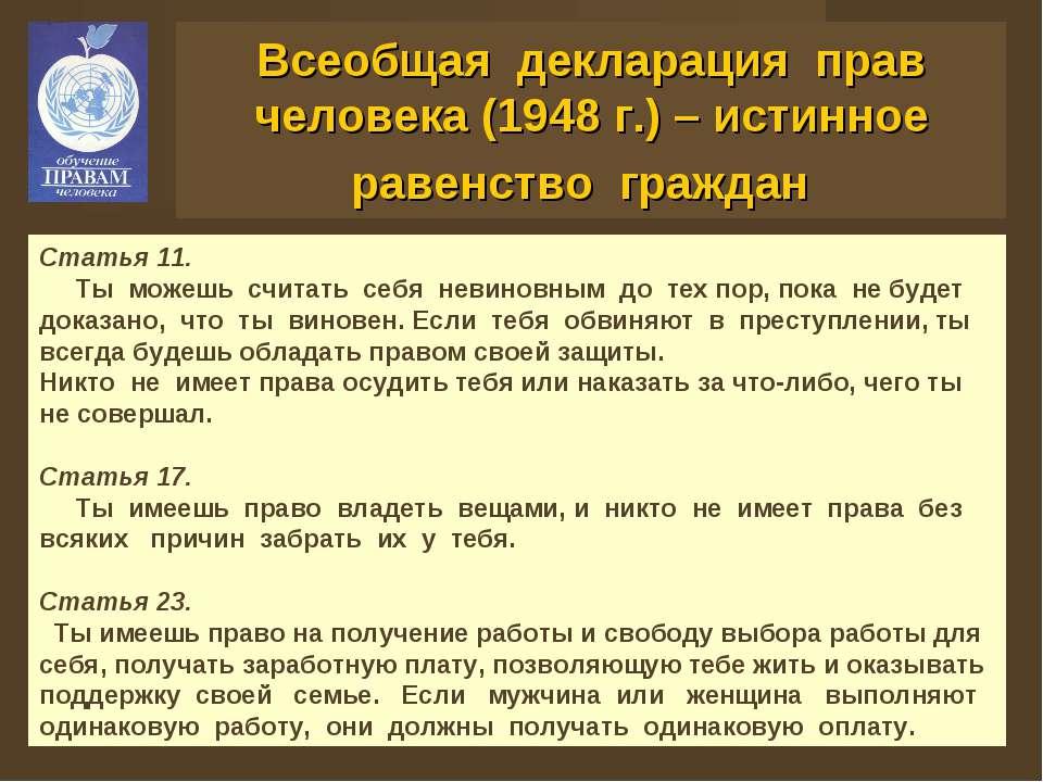 Всеобщая декларация прав человека (1948 г.) – истинное равенство граждан Стат...