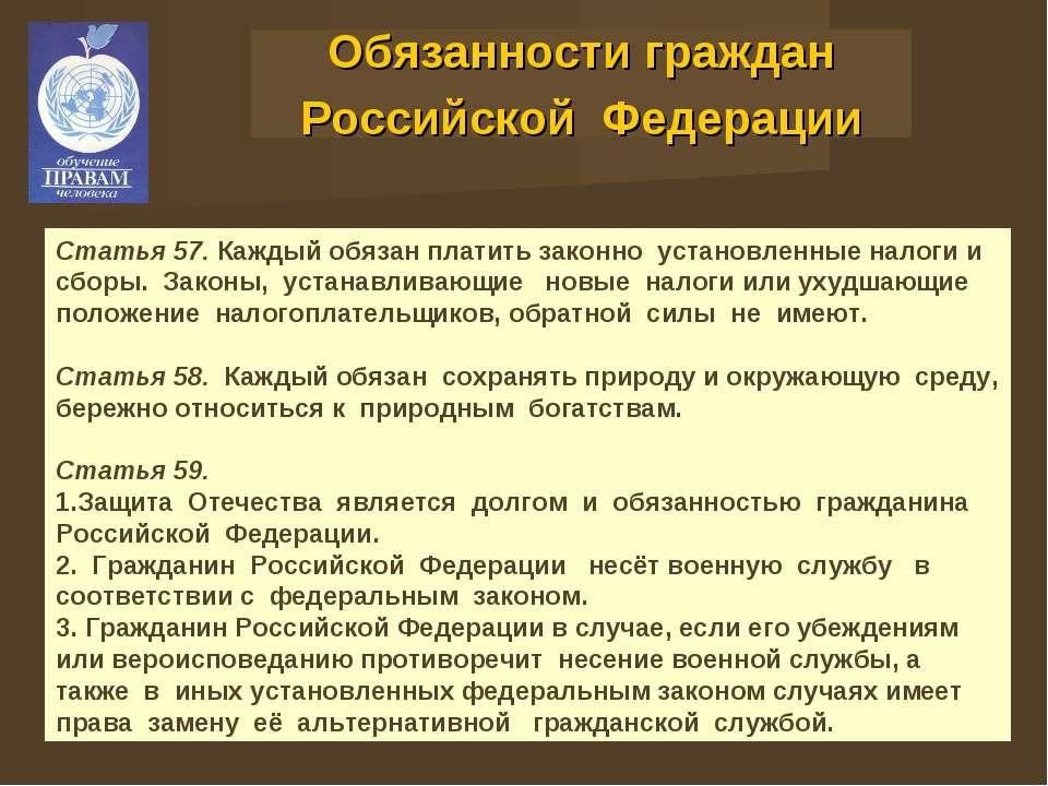 Обязанности граждан Российской Федерации Статья 57. Каждый обязан платить зак...