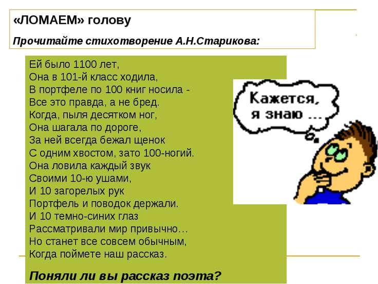 «ЛОМАЕМ» голову Прочитайте стихотворение А.Н.Старикова: Ей было 1100 лет, Она...