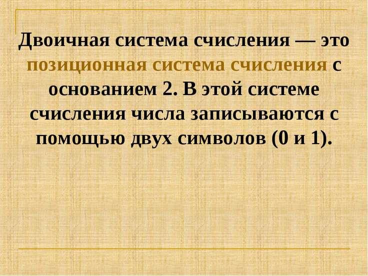 Двоичная система счисления— это позиционная система счисления с основанием 2...