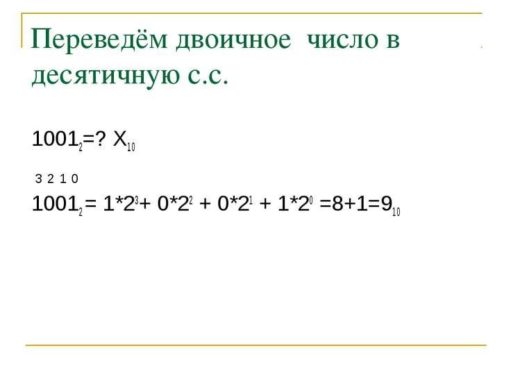Переведём двоичное число в десятичную с.с. 10012=? Х10 10012 = 1*23+ 0*22 + 0...