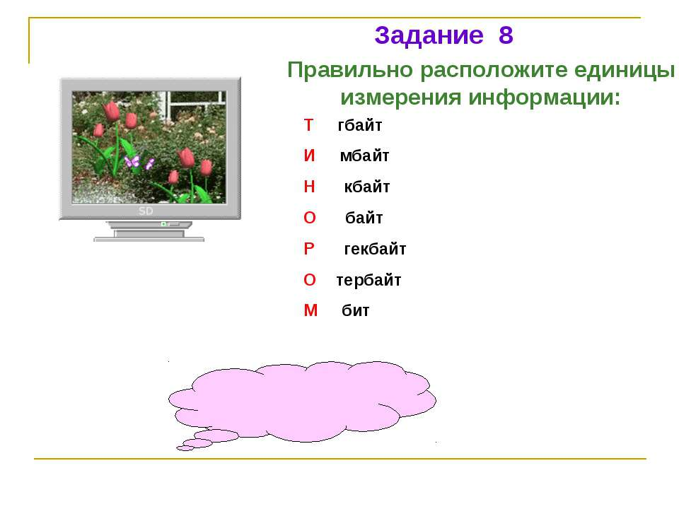 Правильно расположите единицы измерения информации: Задание 8 «монитор» Т гба...