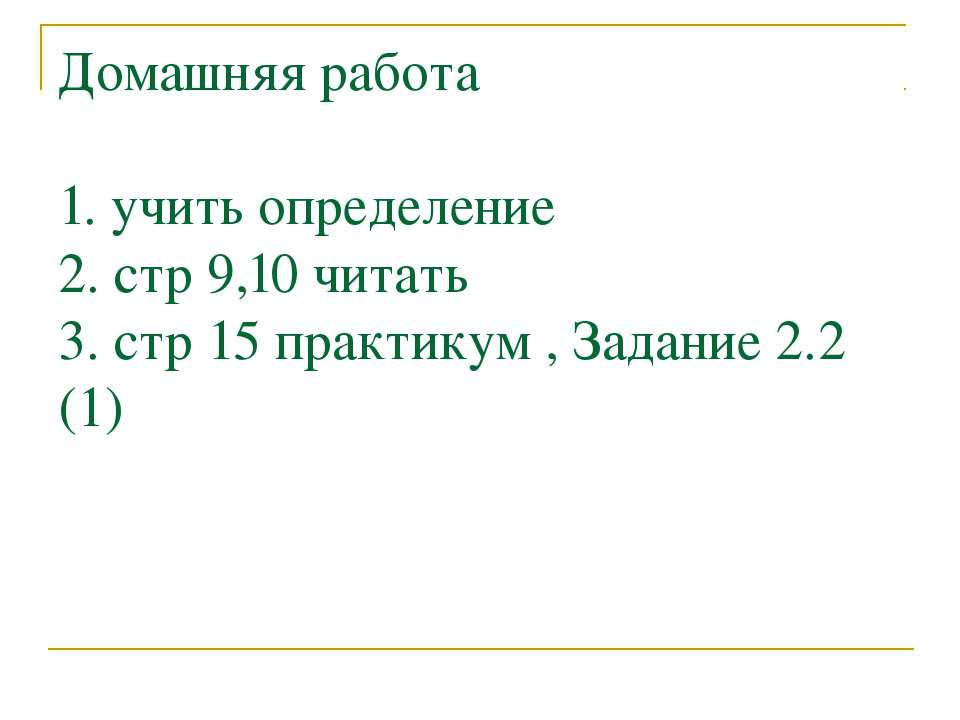 Домашняя работа 1. учить определение 2. стр 9,10 читать 3. стр 15 практикум ,...
