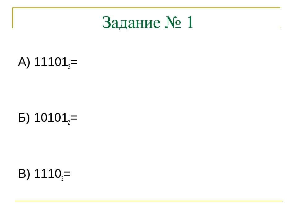 Задание № 1 А) 111012= Б) 101012= В) 11102=