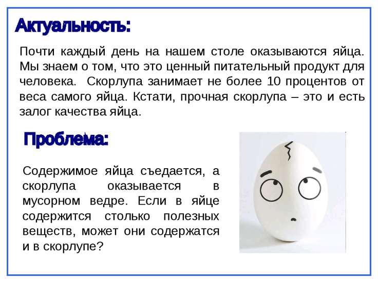 Почти каждый день на нашем столе оказываются яйца. Мы знаем о том, что это це...
