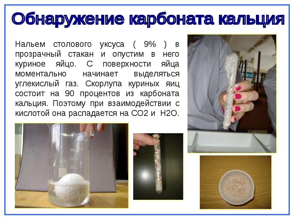 Нальем столового уксуса ( 9% ) в прозрачный стакан и опустим в него куриное я...