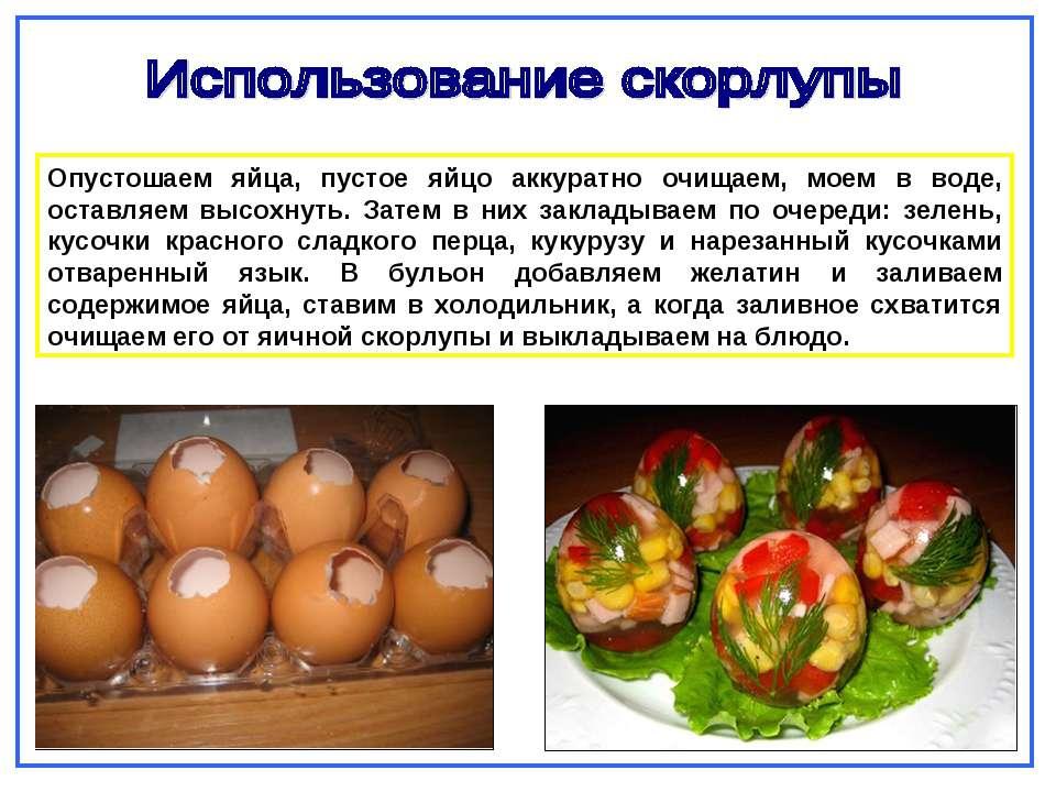 Опустошаем яйца, пустое яйцо аккуратно очищаем, моем в воде, оставляем высохн...
