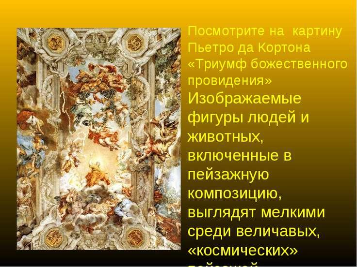 Посмотрите на картину Пьетро да Кортона «Триумф божественного провидения» Изо...