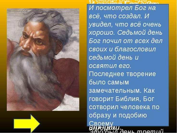 Прочтем первые строки великой книги. «В начале сотворил Бог небо и землю. Зем...