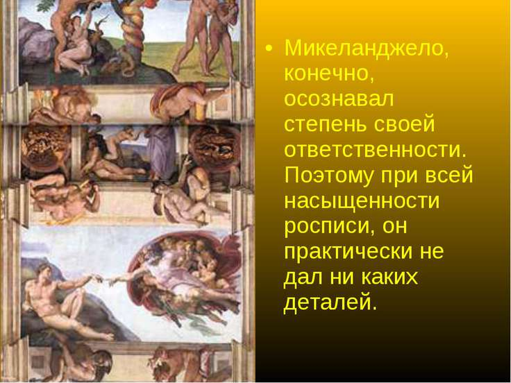 Микеланджело, конечно, осознавал степень своей ответственности. Поэтому при в...