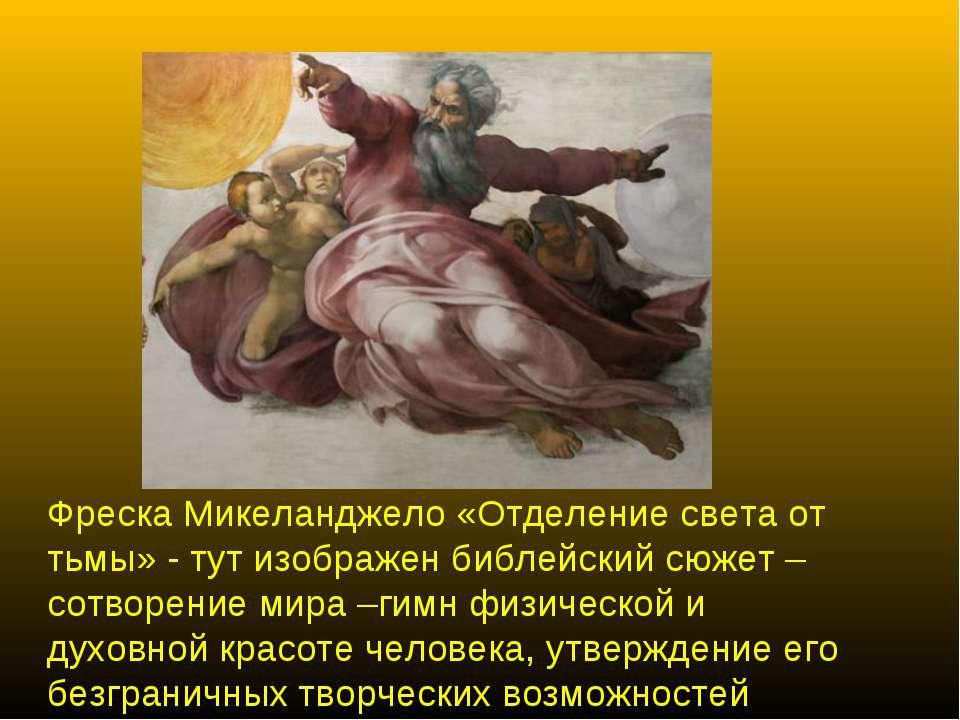 Фреска Микеланджело «Отделение света от тьмы» - тут изображен библейский сюже...