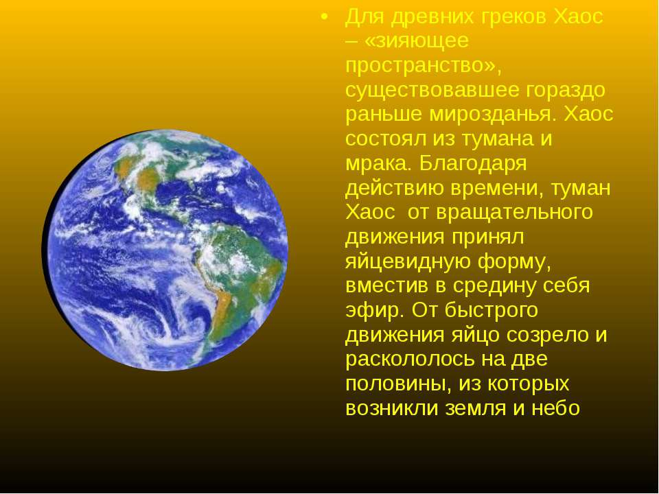 Для древних греков Хаос – «зияющее пространство», существовавшее гораздо рань...