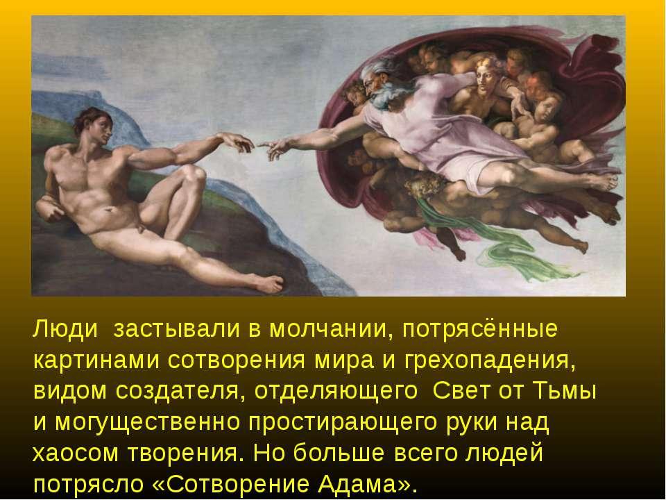 Люди застывали в молчании, потрясённые картинами сотворения мира и грехопаден...