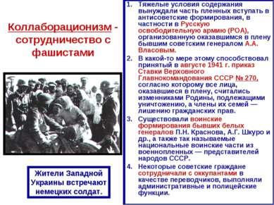 Коллаборационизм - сотрудничество с фашистами Тяжелые условия содержания выну...