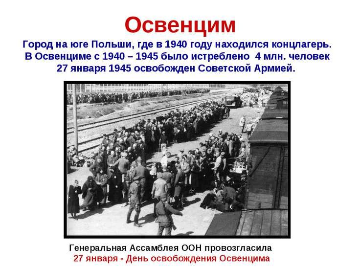 Освенцим Город на юге Польши, где в 1940 году находился концлагерь. В Освенци...