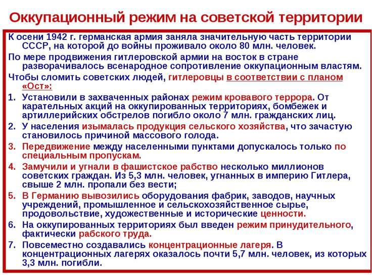 Оккупационный режим на советской территории К осени 1942 г. германская армия ...