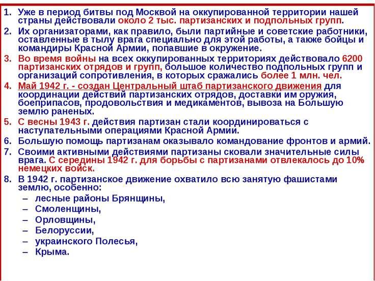 Уже в период битвы под Москвой на оккупированной территории нашей страны дейс...