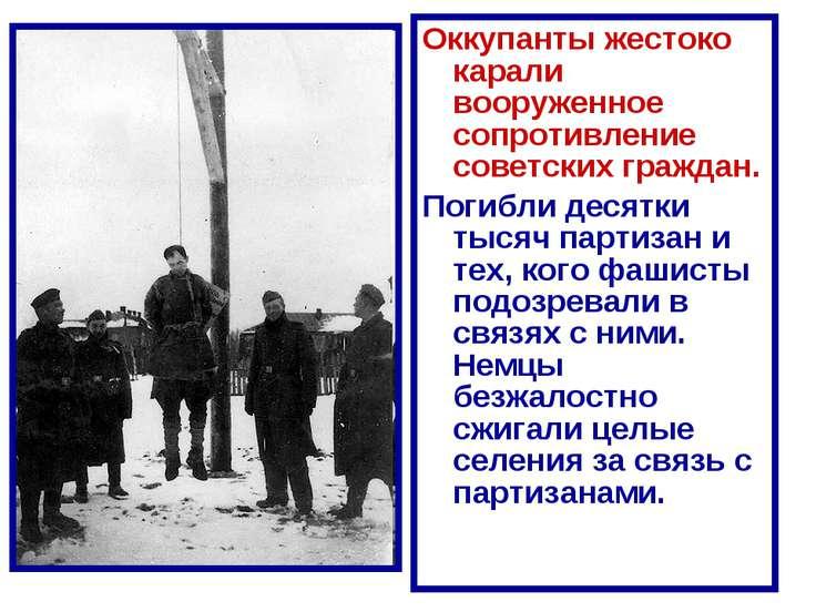 Оккупанты жестоко карали вооруженное сопротивление советских граждан. Погибли...