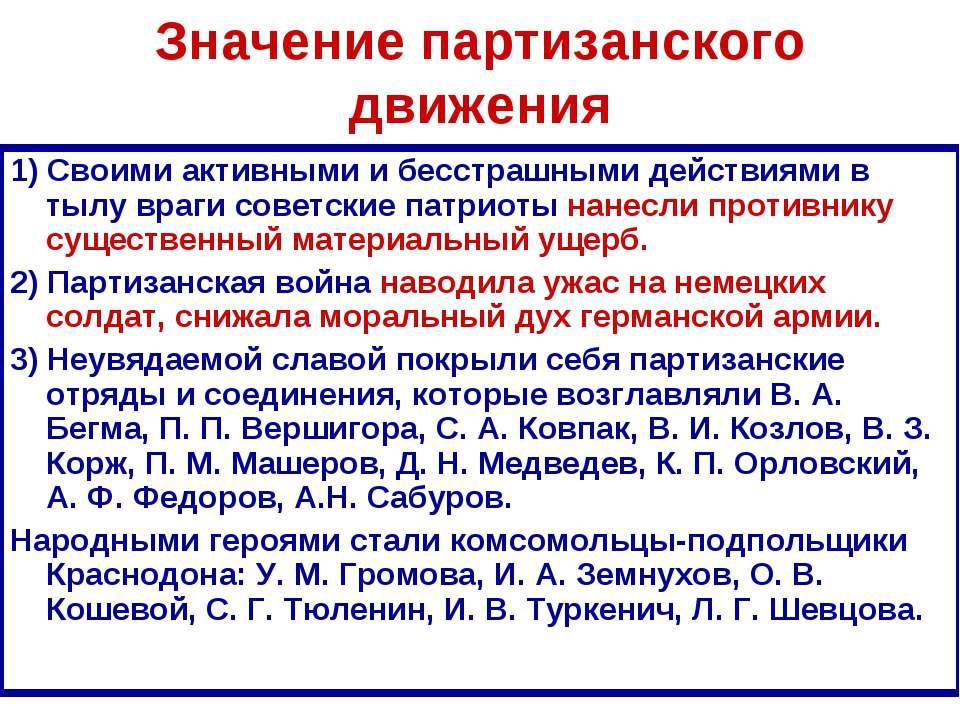 Значение партизанского движения 1) Своими активными и бесстрашными действиями...