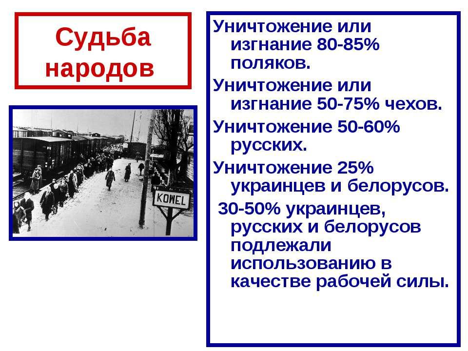 Судьба народов Уничтожение или изгнание 80-85% поляков. Уничтожение или изгна...