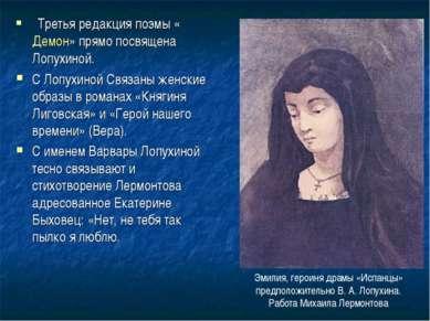 Третья редакция поэмы «Демон» прямо посвящена Лопухиной. С Лопухиной Связаны ...