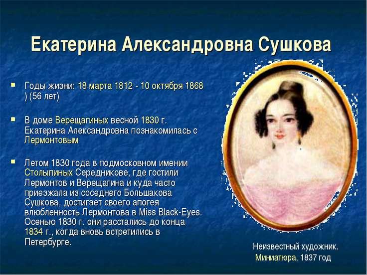 Екатерина Александровна Сушкова Годы жизни: 18марта 1812 - 10октября 1868) ...