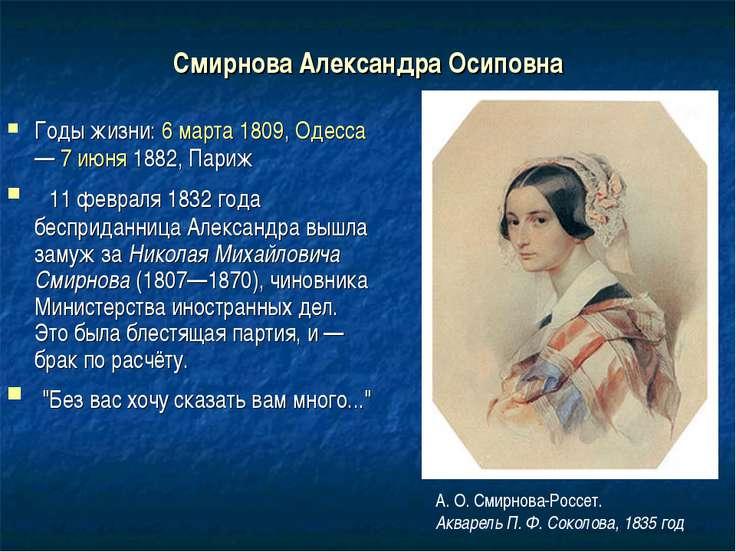 Смирнова Александра Осиповна Годы жизни: 6марта 1809, Одесса — 7 июня 1882, ...