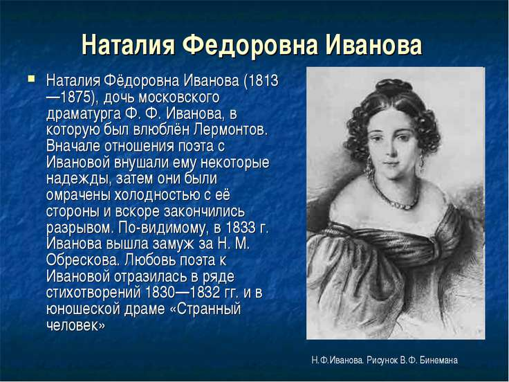 Наталия Федоровна Иванова Наталия Фёдоровна Иванова (1813—1875), дочь московс...