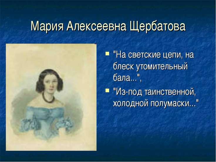 """Мария Алексеевна Щербатова """"На светские цепи, на блеск утомительный бала..."""",..."""