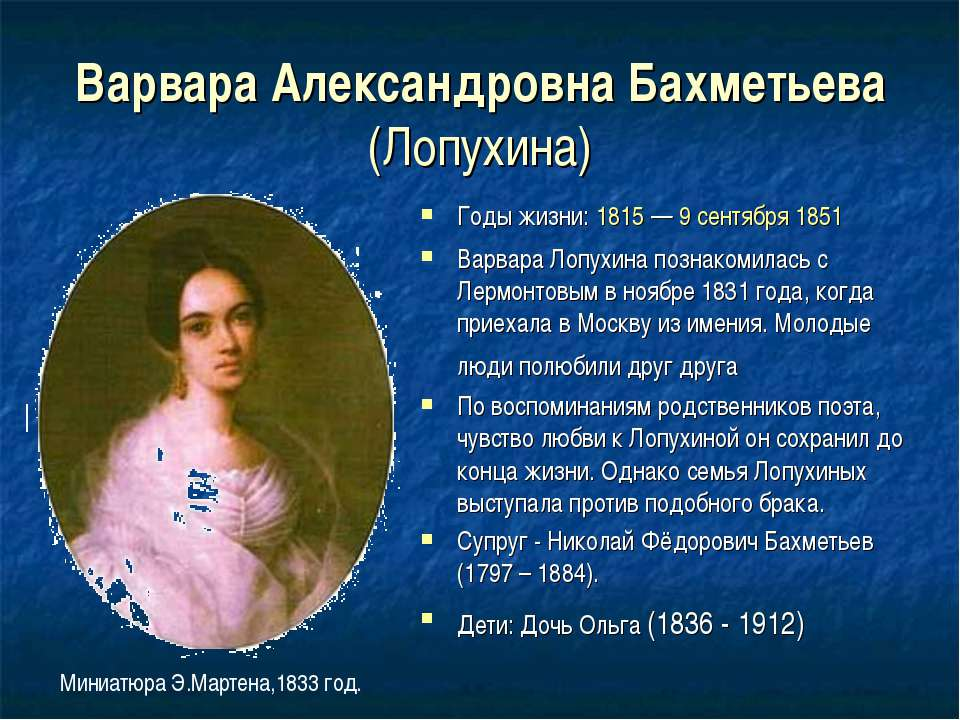 Варвара Александровна Бахметьева (Лопухина) Годы жизни: 1815 — 9 сентября 185...