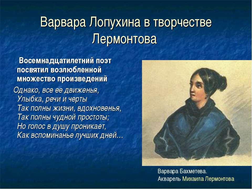 Варвара Лопухина в творчестве Лермонтова Восемнадцатилетний поэт посвятил воз...