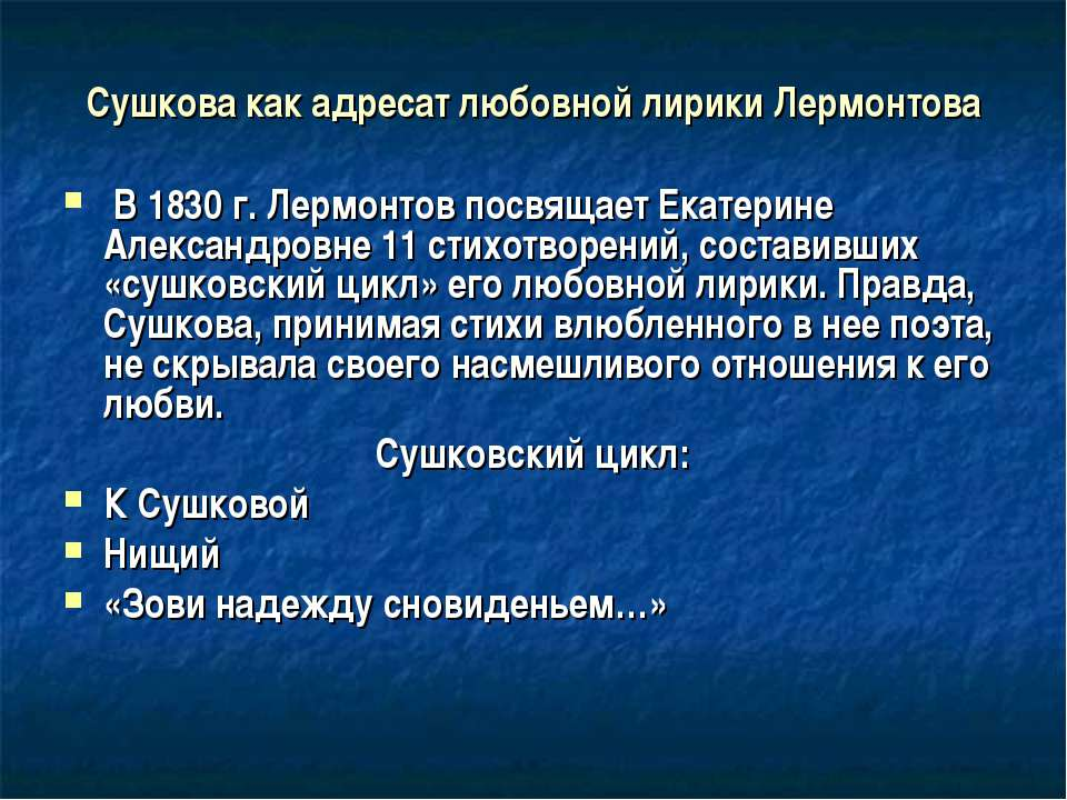 Сушкова как адресат любовной лирики Лермонтова В 1830г. Лермонтов посвящает ...