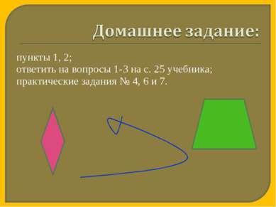 пункты 1, 2; ответить на вопросы 1-3 на с. 25 учебника; практические задания ...
