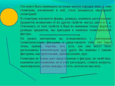 Эта книга была переведена на языки многих народов мира, а сама геометрия, изл...