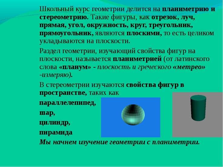Школьный курс геометрии делится на планиметрию и стереометрию. Такие фигуры, ...